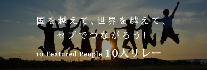 10人リレー