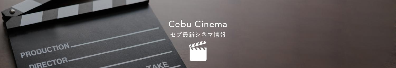 Cebu Cinema セブ最新シネマ情報