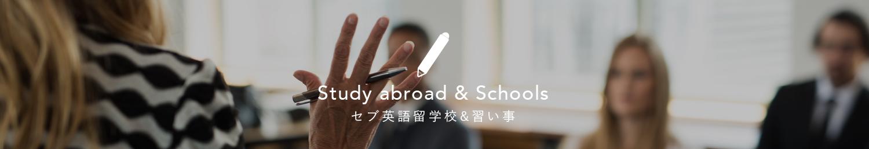 Study abroad&Schools