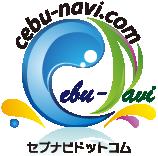 セブナビドットコムhttp://cebu-navi.com
