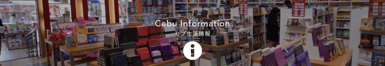 Cebu Information セブ生活情報