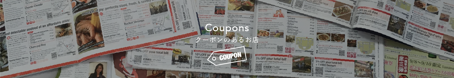 Coupons クーポンのあるお店