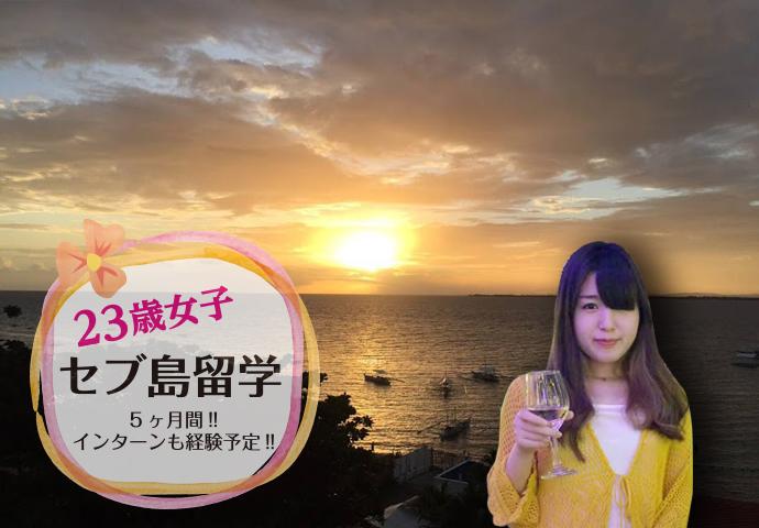 23歳女子セブ島留学〜初めてのセブでの年越し〜