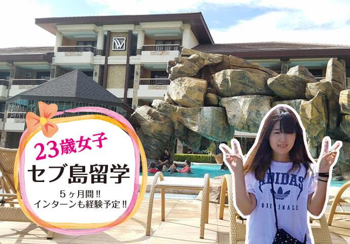 23歳女子セブ島留学〜ウェスタンラグーンに行ってきました!!〜