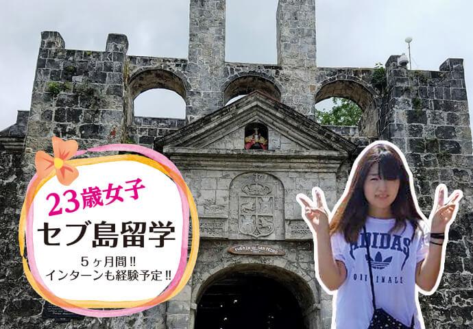 23歳女子セブ島留学〜セブ市内観光〜
