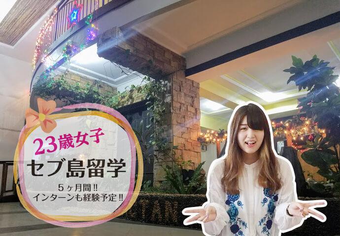 23歳女子セブ島留学〜マクタン島コンドミニアムでお泊まり会〜