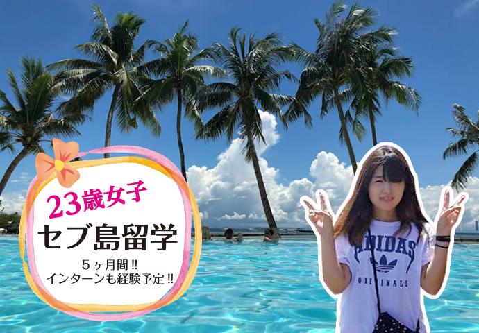 23歳女子セブ島留学〜ホテルデイユース体験〜