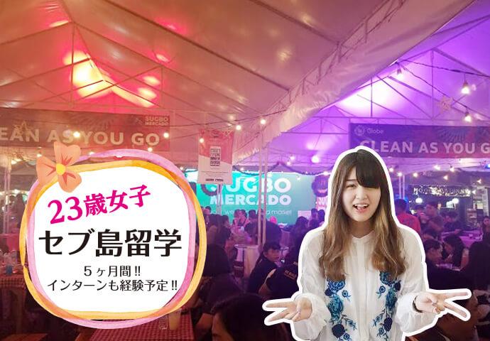 23歳女子セブ島留学〜ナイトマーケットに行ってきました!!〜
