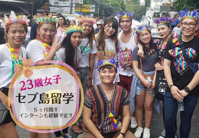 23歳女子セブ島留学〜シヌログフェスティバルに行ってきました!〜