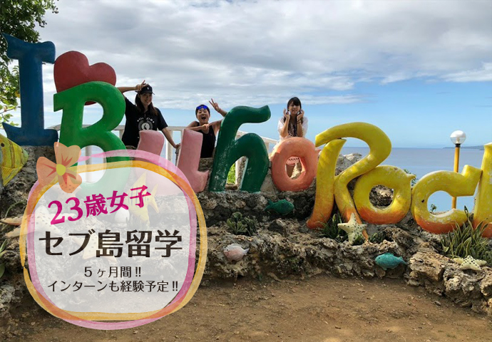 23歳女子セブ島留学〜カモテス島に行ってきました!〜