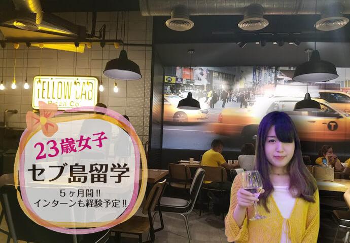 23歳女子セブ島留学〜巨大ピザのお店「Yellow Cab」に行ってきました〜