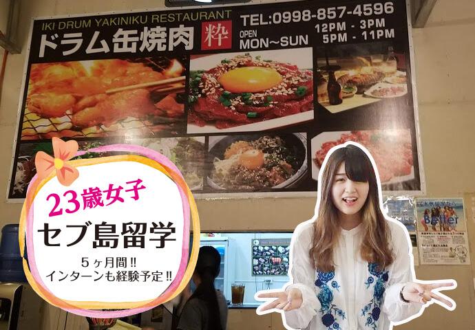 23歳女子セブ島留学〜ドラム缶焼肉 「粋」に行ってきました!!〜