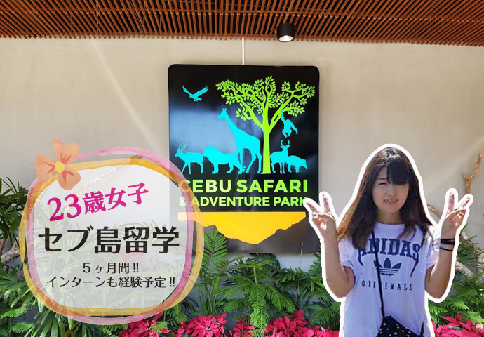 23歳女子セブ島留学〜セブサファリに行ってきました!〜