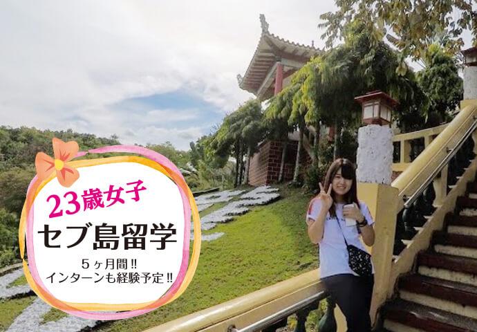 23歳女子セブ島留学〜タオイストテンプルに行ってきました!!〜