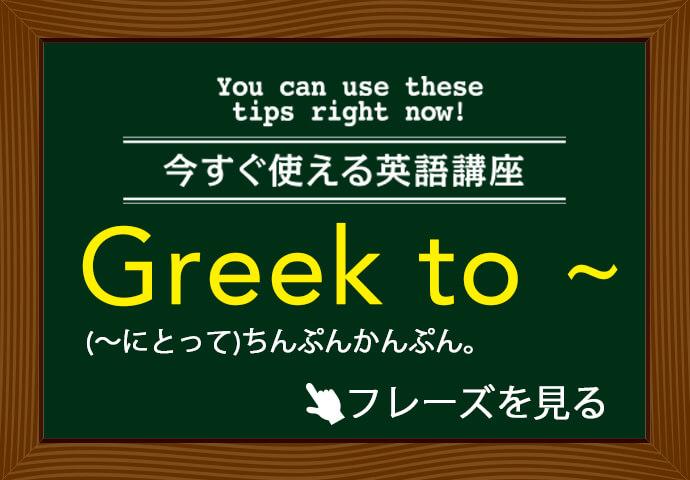 今すぐ使える英語講座: Greek to~