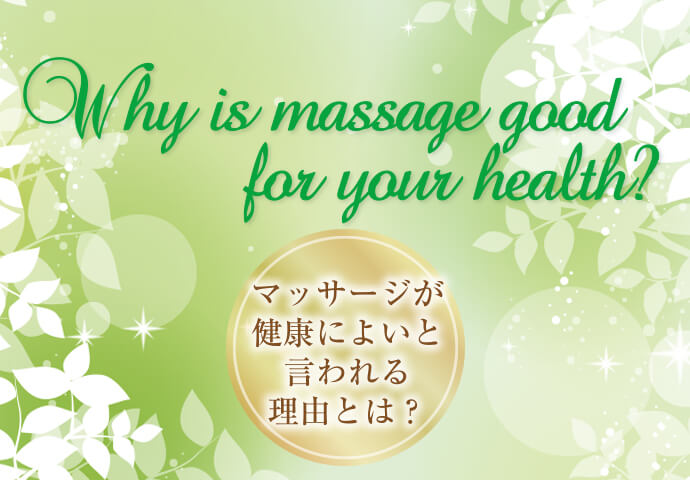 Why is massage good  for your health?