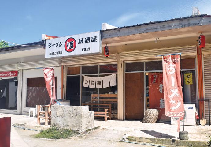 Izakaya Ramen House Tsune